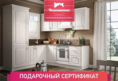 Сертификат в подарок для клиентов ЖК «Кокошкино»