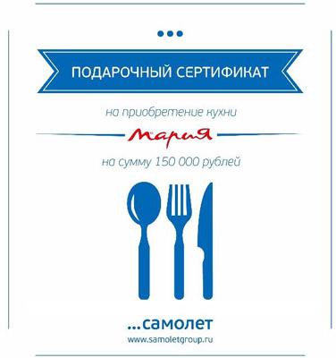 Сертификат на кухню в подарок для жильцов ЖК «Люберцы»