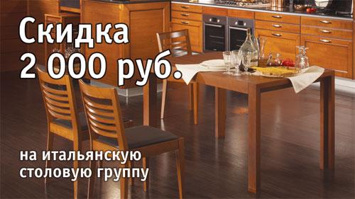 Выгода 2000 рублей при покупке столовой группы