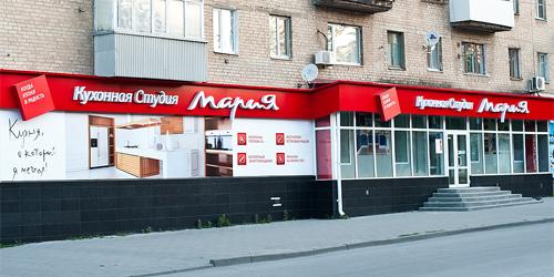 «Мария» появилась в Шахтах!