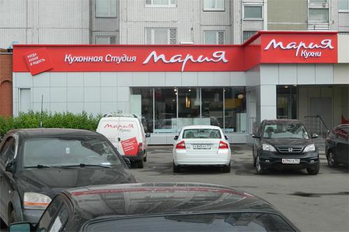 «Мария» продолжает покорять Москву!