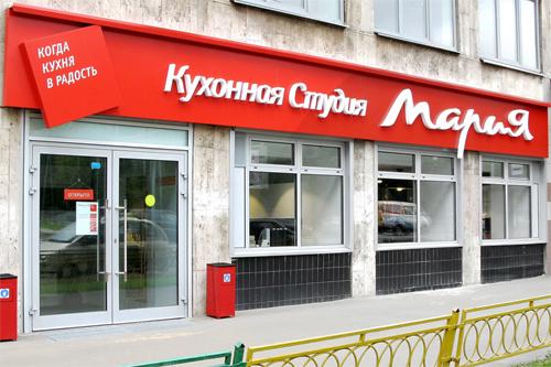 Кухонная студия «Мария» – снова в Москве!
