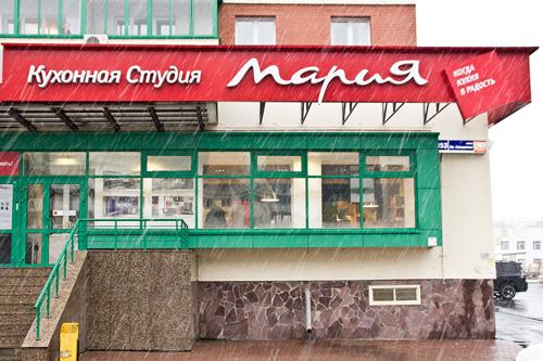У «Марии» - новый адрес в Челябинске!