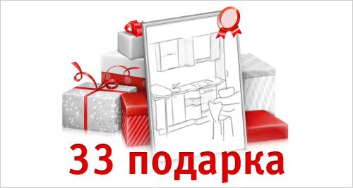 "Конкурс ""33 подарка"""