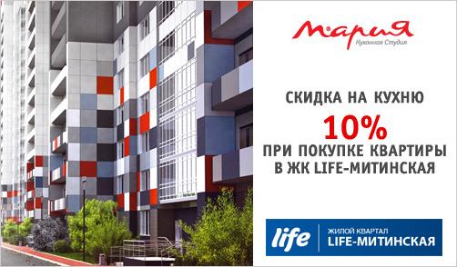 Скидка 10% на кухни «Мария» всем покупателям квартир в ЖК Life-Митинская