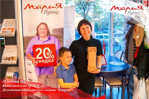 «Мария» продолжает знакомить гостей с итальянской кухней!