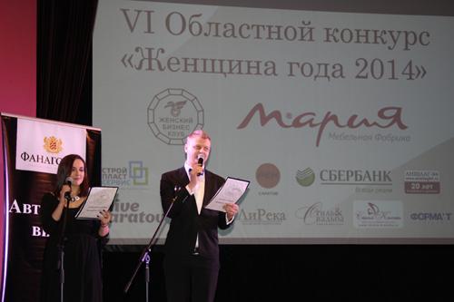 «Мария» стала генеральным партнером конкурса «Женщина Года-2014»