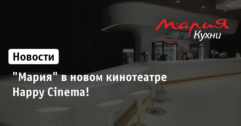 """Мария"" в новом кинотеатре Happy Cinema!"