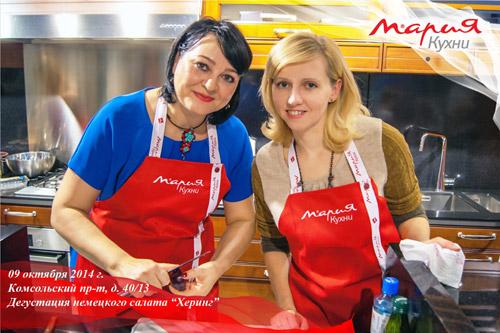В «Марии» готовили блюдо немецкой кухни!